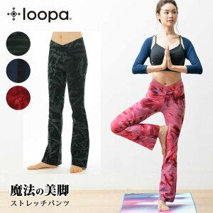 [loopa]ストレッチパンツ(Vフロント)〜ヨガ・ピラティス・エアロビクス・ダンスに!