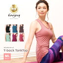 2934836386306  Loopa  Y back tank top ☆ yoga Bira Thijs tops fitness yoga wear aerobics  Lady s maternity yoga magazine publication looper :0810 《 》 quot  ...