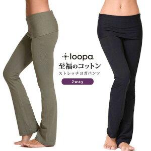 [Loopa]2wayヨガパンツ★ヨガウェアエアロビフィットネスヨガマタニティルーパ