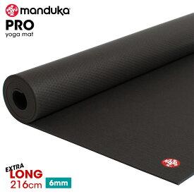 クーポンで10%引!【送料無料】★Manduka ヨガマット ブラックマット ロングサイズ (約6mm/長さ216cm) ★日本正規品 1年保証付・The Black Mat PRO-Long yoga mat ヨガ マンドゥカ 男ヨガ「FA」:[ST-MA]001 [マットウォッシュ2割引] /MBP