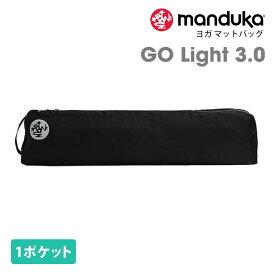 Manduka ゴー ライト 3.0 (マットバッグ)★日本正規品 GO Light 3.0 ヨガマットバッグ ヨガマットケース マットキャリアー 軽量 マンドゥカ マンドゥーカ 「OS」:[ST-MA]001 [ST-MA]002