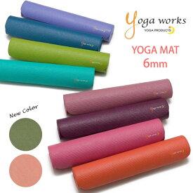 クーポンで最大500円引!ヨガワークス ヨガマット 6mm yogaworks★スタンダード ヨガ マット ピラティス 厚さ6mm エクササイズ ダイエット 初心者用 ヨガワークス PVC素材 Yoga works 《YW-A102/YW11121》|70419|「WY」:【送料無料_】【まとめ割チケットY対象】 /MBP