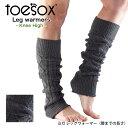 2点で5%OFF♪[ToeSox] レッグウォーマー(Knee High)★Leg Warmers Knee High 日本正規品 ヨガ フィットネス ピラティ…