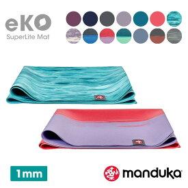 【20%OFF】マンドゥカ ヨガマット 折りたたみ [Manduka] エコ スーパーライト トラベルマット (約1.5mm)★19FW 日本正規品 eKO SuperLite Mat ヨガマット Yoga mat 持ち運び 携帯 軽量 外ヨガ マンドゥーカ 「TR」:セール