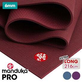 【ポイント10倍】【送料無料】★日本正規品[Manduka] マンドゥカ プロヨガマット エクストラ ロング(約6mm/長さ216cm)★1年保証付・ The PRO yoga mat EXTRA LONG 「OS」:[ST-MA]001 10PO[マットウォッシュ2割引] /MBP 《予》