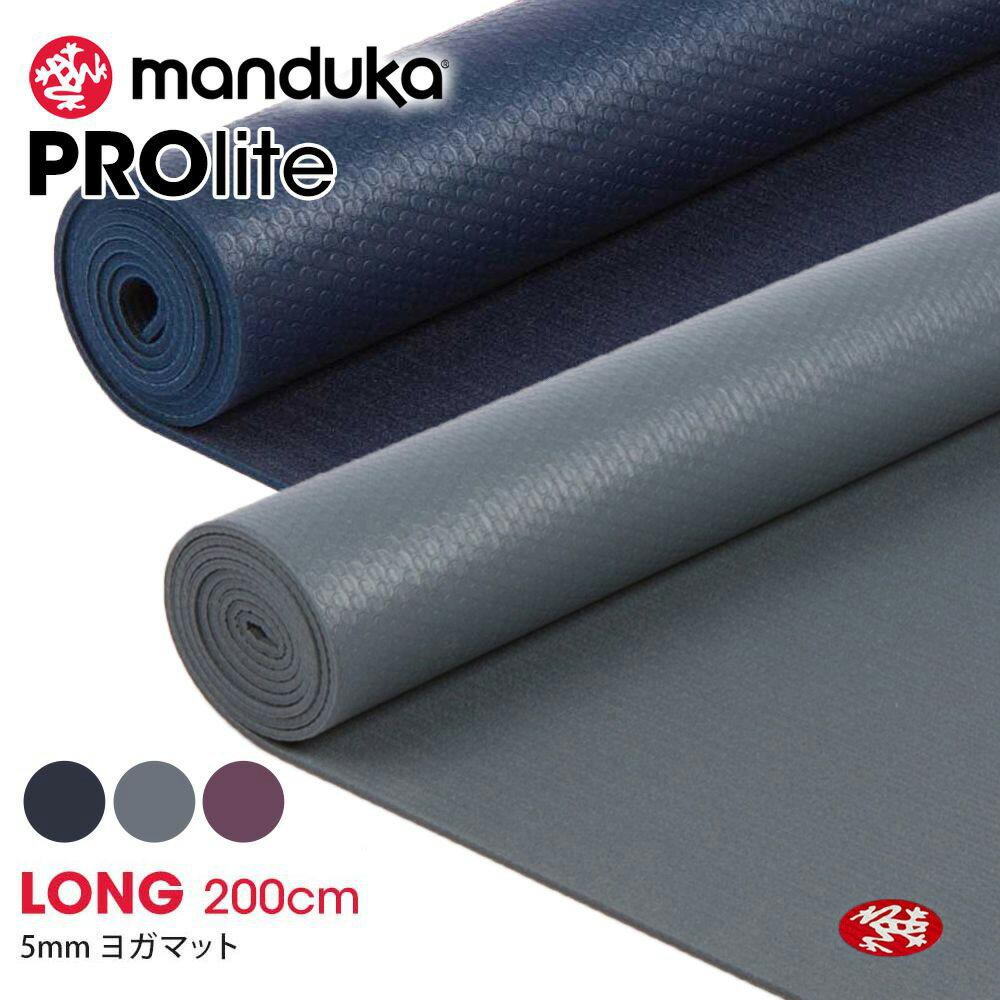 Manduka プロライト ヨガマット ロング