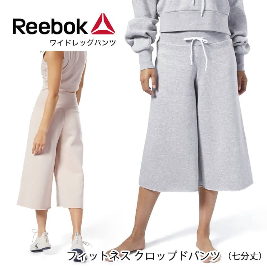 Reebok ワイドレッグパンツ