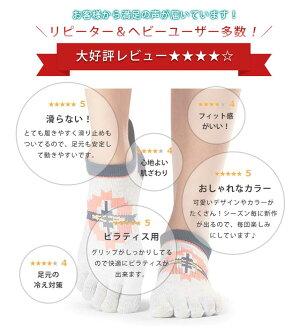[ToeSox]ローライズFull-Toe(滑り止め付きソックスつま先あり)★FULLTOELOWRISEGRIPSOCKS日本正規品ヨガフィットネスライフスタイル靴下くるぶしソックス補助プロップスストレッチ冷え取りシリコントゥソックス《S01825》 60517 「WY」《K》