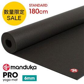 数量限定セール【20%OFF】【送料無料】Manduka ヨガマット ブラックマット (約6mm) ★日本正規品 1年保証付・The Black Mat PRO yoga mat【TR】※まとめ割対象外 BFS