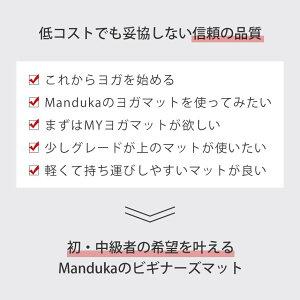 日本正規品[Manduka]Welcomeヨガマット(5mm)★日本正規品Welcomeyogamatリサイクルエコマットウェルカム初心者ビギナーリバーシブルヨガマンドゥカマンドゥーカ「FA」:【まとめ割チケットM対象】