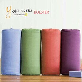 ヨガワークス ボルスター yogaworks★【送料無料】ヨガ サポートグッズ ピラティス ストレッチ クッション プロップス《YW-E431/YW11311》|50915|「FA」:《K》 [ST-YO]001