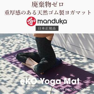 [Manduka]エコヨガマット(5mm)★ヨガマットマンドゥカ《EK5》:【5po】