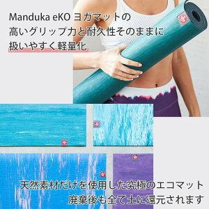 【先行予約】【ポイント5倍】★[Manduka]エコライトヨガマット(4mm)★日本正規品マットヨガマットヨガピラティスマンドゥカ天然ゴム《EL4》:en1206《K》【5PO】
