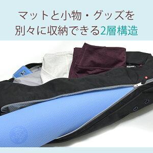 [Manduka]ゴーステディ(ケースバッグ)★【B】日本正規品ヨガヨガマットケースバッグGOSeriesマンドゥカ《31125》「FA」:《K》《セット割対象》