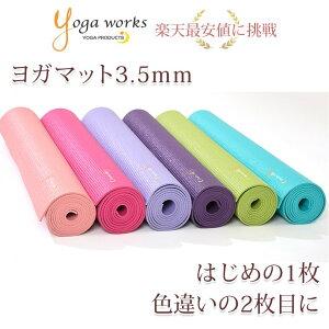 【ポイント10倍】[Yogaworks]ヨガマットスタンダード(3.5mm)★ヨガマットヨガマットヨガラグヨガタオルピラティスヨガワークスyogaworks《YW11112》:【あす楽対応】【10po】