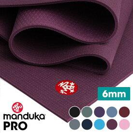 クーポンで10%引!マンドゥカ ヨガマット Manduka PRO ヨガマット(6mm)日本正規品 Yoga Mat PRO 20SS 筋トレ トレーニング ホットヨガ 厚手 ピラティス ブラックマット 大きい「YC」[ST-MA]001 /MBP【送料無料】 _L《00203》