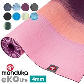 クーポンで10%引!マンドゥカ Manduka エコライト ヨガマット (4mm) 日本正規品 eKO Lite yoga mat 20SS 筋トレ 天然ゴム ピラティス 柄「TR」[ST-MA]002 [マットウォッシュ2割引] /MBP 【送料無料】 _L《00203》