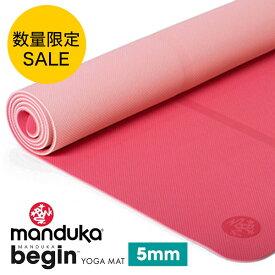 数量限定セール【20%OFF】マンドゥカ 軽量 ヨガマット Manduka BEGIN ヨガマット(5mm) ★日本正規品 begin yoga mat リサイクル エコマット Welcome ウェルカム ビギン 初心者 ビギナー リバーシブル 両面 ヨガ マンドゥーカ:※まとめ割対象外 /MBP  BFS