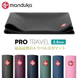 クーポンで10%引!マンドゥカ 折りたたみ ヨガマット Manduka プロ トラベル ヨガマット(2.5mm) 日本正規品 YOGA MAT PRO TRAVEL 20SS 持ち運び 軽量 ホットヨガ 「OS」[マットウォッシュ2割引] /MBP [ST-MA]002【送料無料_】 _L《00203》