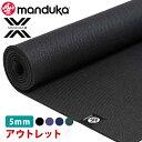 【アウトレット50%OFF】日本正規品[Manduka] Xマット(5mm) ★日本正規品 X mat エックスマット ヨガマット ヨガ クロ…