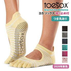 2点で5%OFF♪トゥソックス ヨガウェア TOESOX ベラリナ(Full-Toe) 日本正規品 Bellarina(Full-Toe) 20SS ソックス つま先あり 5本指 靴下 ヨガ メンズ 滑り止め くつ下 五本指 防臭 速乾 大きいサイズ 「YC」_L《00218》