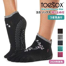 2点で5%OFF♪トゥソックス ヨガウェア TOESOX ローライズ(Full-Toe) 日本正規品 Low Rise(Full-Toe) 20SS ソックス つま先あり 5本指 靴下 ヨガ メンズ 滑り止め くつ下 五本指 防臭 速乾 大きいサイズ「YC」_L《00218》