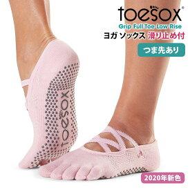 2点で5%OFF♪トゥソックス ヨガウェア TOESOX エル(Full-Toe) 日本正規品 Elle(Full-Toe) 20SS ソックス つま先あり 5本指 靴下 ヨガ 滑り止め クロスストラップ くつ下 五本指 防臭 速乾 大きいサイズ「YC」_L《00218》