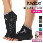 TOESOX ローライズ(Half-Toe)