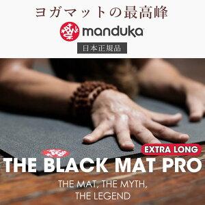 ◎『Manduka』マンドゥカヨガマット(ザ・ブラックマットロングサイズ7mm):【10pt】