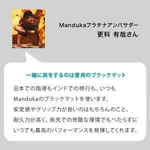 日本正規品[Manduka]マンドゥカヨガマットブラックマットロングサイズ(6.5mm)★【ポイント10倍】【送料無料】保障付・【セット割】【A】mandukaTheBlackMatPRO-Longyogamatヨガ《BM85》|504|「FA」:【まとめ割チケットM対象】10PO