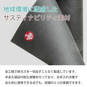 日本正規品[Manduka]マンドゥカヨガマットブラックマット(6.5mm)★【ポイント10倍】【送料無料】保障付・【セット割】【A】mandukaTheBlackMatPROyogamatヨガ6mm《BM71》 504 「FA」:【まとめ割チケットM対象】10PO
