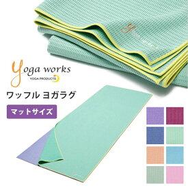 ヨガワークス ヨガグッズ Yogaworks ワッフルヨガラグ 日本正規品 20SS ヨガラグ ヨガタオル ヨガマット ホットヨガ 滑り止め 軽量 折りたたみ「RM」_L《00325》 [ST-YO]001