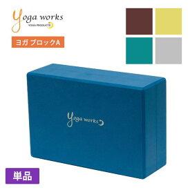 ヨガワークス ヨガグッズ Yogaworks ヨガブロックA 日本正規品 YOGABLOCK A 20SS ヨガブロック 軽量 補助 サポート プロップス YW-E411/YW11152 ヨガ枕 持ち運び 安定 弾力 「MR」_L《00325》