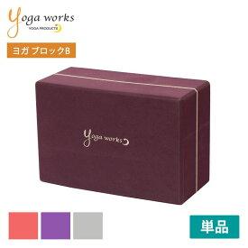ヨガワークス ヨガグッズ Yogaworks ヨガブロックB 日本正規品 YOGABLOCK B 20SS ヨガブロック 軽量 補助 サポート プロップス 初心者 YW-E412「MR」_L《00325》 [ST-YO]001