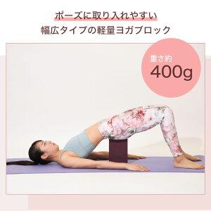 [Yogaworks]ヨガブロックB★ヨガピラティスヨガブロックヨガプロップヨガワークスyogaworks《YW11151》: