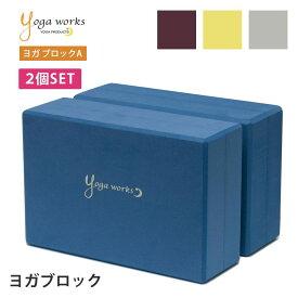 ヨガワークス ヨガグッズ Yogaworks ヨガブロックA (2個セット) 日本正規品 YOGABLOCK A 20SS ヨガブロック 軽量 補助 サポート プロップス YW-E411/YW11152 ヨガ枕 持ち運び 安定 弾力 「MR」_L《00325》