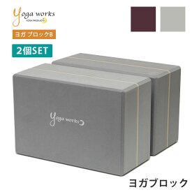 2個セット|ヨガワークス ヨガグッズ Yogaworks ヨガブロックB 日本正規品 YOGABLOCK B 20SS ヨガブロック 軽量 補助 サポート プロップス 初心者 YW-E422/YW11151「MR」_L《00325》 [ST-YO]001