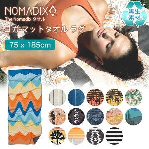 【30%OFF】 ノマディックス ヨガタオル NOMADIX The Nomadix タオル 日本正規品 The Nomadix Towel 20SS ヨガラグ ホットヨガ ビーチ キャンプ アウトドア 旅行 サスティナブル エコ リサイクル素材 おしゃ
