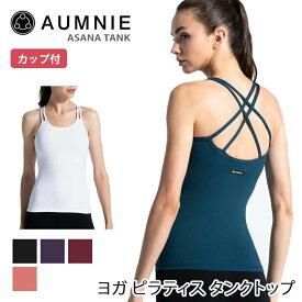 アムニー ヨガウェア AUMNIE アサナ タンクトップ 日本正規品 ASANA TANK 20SS レディース トップス ブラトップ おしゃれ フィットネス カップ付き「YC」_L《00403》