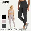 ヴオリ ヨガウェア VUORI デイリーレギンス 日本正規品 DAILY LEGGING 20SS ヨガパンツ ロングパンツ 7/8丈 ボトムス …