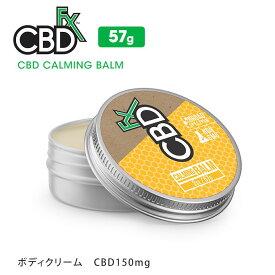 コスメ ボディクリーム CBDfx CBD カーミングバーム(150mg) 日本正規品 CALMING BALM シービーディーエフエックス CBD150mg オーガニック カンナビジオール 保湿 スキンケア「TR」_L《00413》
