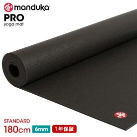 1年保証 最高級 ヨガマット ★Manduka ブラックマット (約6mm) ★日本正規品 The Black Mat PRO yoga mat プロ ヨガ 筋トレ トレーニングマット マンドゥカ 「FA」:[ST-MA]001 [マットウォッシュ2割引] 着後レビューで特典 /MBPA