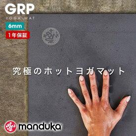 究極のホットヨガマット マンドゥカ Manduka GRP ヨガマット(6mm) 日本正規品 ドライ&高グリップ性を兼ねそろえた天然ゴム製 Yoga Mat GRP ヨガ マンドゥーカ 「OS」 [ST-MA]001 [マットウォッシュ2割引] 着後レビューで特典 /MBPA