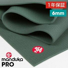 1年保証 最高級 マンドゥカ ヨガマット Manduka PRO ヨガマット(6mm)/ブラックセージ 日本正規品 Yoga Mat PRO 筋トレ トレーニング ホットヨガ 厚手 ピラティス ブラックマット 大きい「YC」 【送料無料】 MA_CH 着後レビューで特典 /MBPA