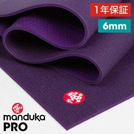 1年保証 最高級 マンドゥカ ヨガマット Manduka PRO ヨガマット(6mm)/ブラックマジック(パープル) 日本正規品 Yoga Mat PRO 筋トレ トレーニング ホットヨガ 厚手 ピラティス ブラックマット 大きい「YC」 MA_CH 着後レビューで特典 /MBPA