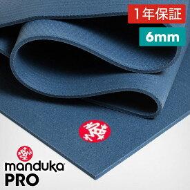 1年保証 最高級 マンドゥカ ヨガマット Manduka PRO ヨガマット(6mm)/オデッセイ 日本正規品 Yoga Mat PRO 筋トレ トレーニング ホットヨガ 厚手 ピラティス ブラックマット 大きい「YC」 【送料無料】 MA_CH 着後レビューで特典 /MBPA