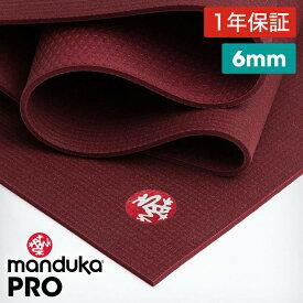 1年保証 最高級 マンドゥカ ヨガマット Manduka PRO ヨガマット(6mm)/ヴァーヴ 日本正規品 Yoga Mat PRO 筋トレ トレーニング ホットヨガ 厚手 ピラティス ブラックマット 大きい「YC」 【送料無料】 MA_CH 着後レビューで特典 /MBPA