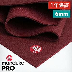 1年保証 最高級 マンドゥカ ヨガマット Manduka PRO ヨガマット(6mm)/ヴァーヴ 日本正規品 Yoga Mat PRO 筋トレ トレーニング ホットヨガ 厚手 ピラティス ブラックマット 大きい「YC」 【送料無料