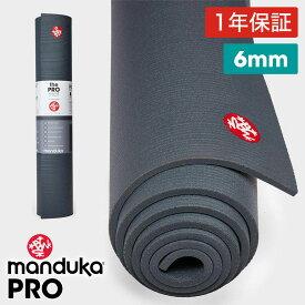 1年保証 最高級 マンドゥカ ヨガマット Manduka PRO ヨガマット(6mm)/サンダー 日本正規品 Yoga Mat PRO 筋トレ トレーニング ホットヨガ 厚手 ピラティス ブラックマット 大きい「YC」 【送料無料】 MA_CH 着後レビューで特典 /MBPA