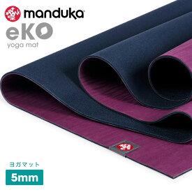 1年保証 マンドゥカ Manduka エコ ヨガマット (5mm) /アサイ 日本正規品 eKO yoga mat 筋トレ ピラティス トレーニング 天然ゴム 柄「TR」 [マットウォッシュ2割引] 【送料無料】 MA_CH 着後レビューで特典 /MBPA